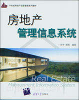 房地产管理信息系统
