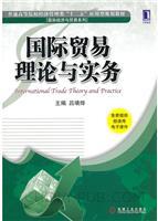 (特价书)国际贸易理论与实务