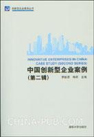 中国创新型企业案例(第二辑)