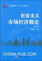 社会主义市场经济概论(第二版)[按需印刷]
