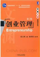 (特价书)创业管理(第2版)