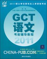 2011硕士学位研究生入学资格考试GCT语文考前辅导教程