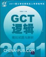 2011硕士学位研究生入学资格考试GCT逻辑模拟试题与解析
