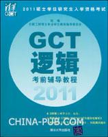 2011硕士学位研究生入学资格考试GCT逻辑考前辅导教程