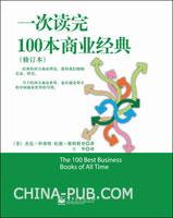 (特价书)一次读完100本商业经典(修订版)