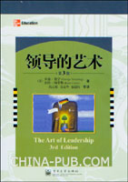 领导的艺术(第3版)