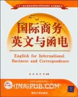 国际商务英文与函电