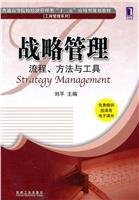 (特价书)战略管理:流程、方法与工具