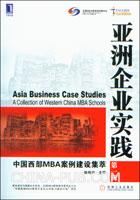 (特价书)亚洲企业实践:中国西部MBA案例建设集萃(第一辑)