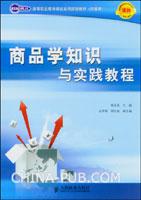 商品学知识与实践教程