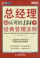 (特价书)总经理最认可的134个经典管理法则