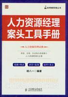 (特价书)人力资源经理案头工具手册