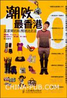 潮败最香港:吴家辉的私房潮流名店