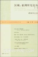 区域:亚洲研究论丛.第1辑,跨体系社会