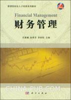 财务管理[按需印刷]