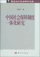中国社会保障制度一体化研究[按需印刷]