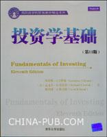 投资学基础(第11版)(英文版)
