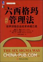 六西格玛管理法:世界顶级企业追求卓越之道(珍藏版)