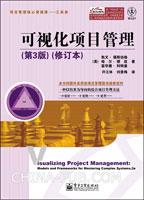 可视化项目管理(第3版)(修订本)