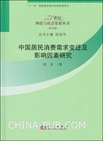 中国居民消费需求变迁及影响因素研究[按需印刷]