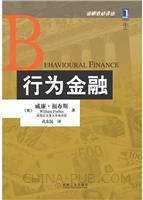 (特价书)行为金融