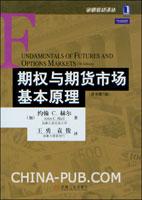 (特价书)期权与期货市场基本原理(原书第7版)