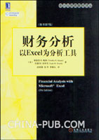 (特价书)财务分析以Excel为分析工具(原书第5版)