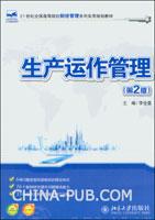 生产动作管理(第2版)