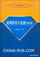 新编财政与金融(第2版)