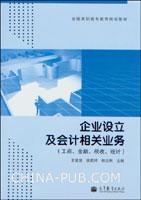 企业设立及会计相关业务(工商、金融、税收、统计)