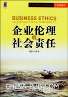 (特价书)企业伦理与社会责任