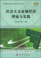 社会主义市场经济理论与实践[按需印刷]