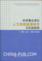 科研事业单位人力资源管理研究与实践探索[按需印刷]