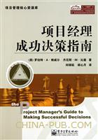 (特价书)项目经理成功决策指南