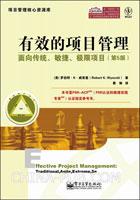 有效的项目管理:面向传统、敏捷、极限项目(第5版)