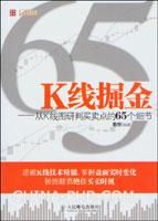 (特价书)K线掘金:从K线图研判买卖点的65个细节