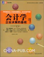 (特价书)会计学:企业决策的基础(管理会计分册)(英文版.原书第15版)