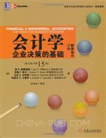会计学:企业决策的基础(财务会计分册)(英文版.原书第15版)
