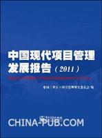 (特价书)中国现代项目管理发展报告(2011)