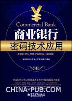 商业银行密码技术应用