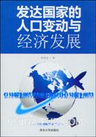发达国家的人口变动与经济发展