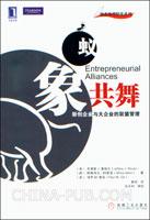 (特价书)蚁象共舞:新创企业与大企业的联盟管理
