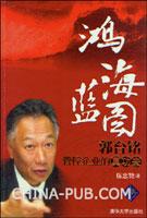 鸿海蓝图:郭台铭管控企业的真功夫