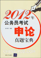 2012年公务员考试申论真题宝典
