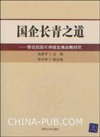 国企长青之道:泰达控股可持续发展战略研究
