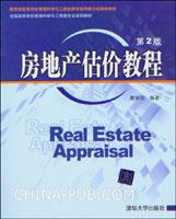 房地产估价教程(第2版)