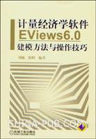 计量经济学软件EViews 6.0建模方法与操作技巧