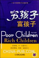 穷孩子,富孩子