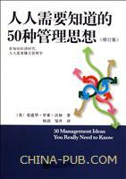 (特价书)人人需要知道的50种管理思想(修订版)