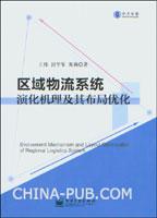 (特价书)区域物流系统演化机理及其布局优化